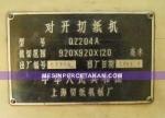 Mesin Potong Kertas QZ 204 A